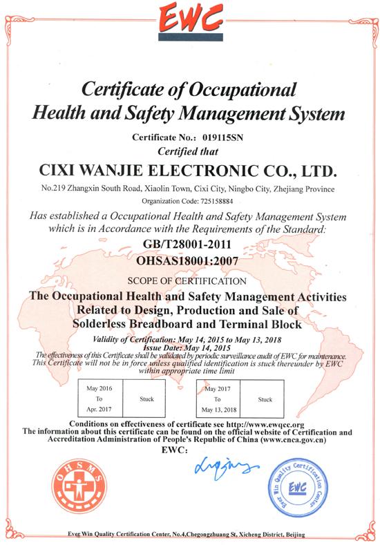 Сертификат OHSAS 18001:2007 (здоровье и безопасность)