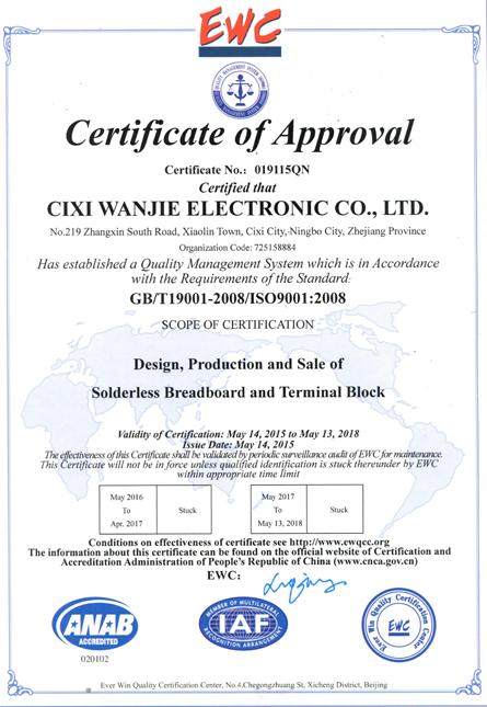 """ISO 9001:2008 ООО """"Wanjie"""""""
