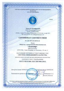 Сертификат соответствия ISO9001